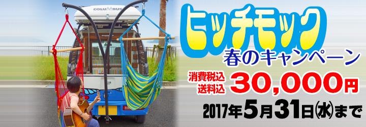 ヒッチモック春のキャンペーン開催中!送料・消費税込30,000円
