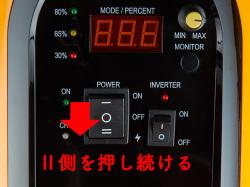 POWERスイッチのⅡ側を押す