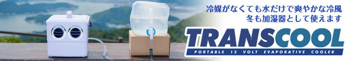 冷媒を使わず水で爽やかな冷風を作り出す トランスクールEC3